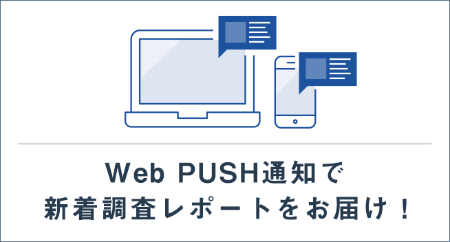 WEB PUSH通知で新着調査レポートをお届け!