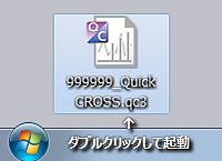 Quick-CROSSアイコン